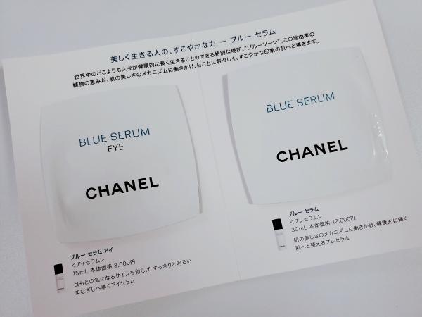 シャネルブルーセラムとシャネルブルーセラムアイのサンプル包