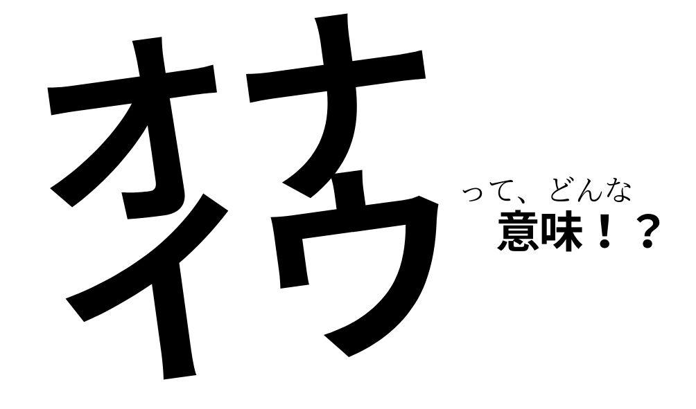 オナイウ 苗字 意味