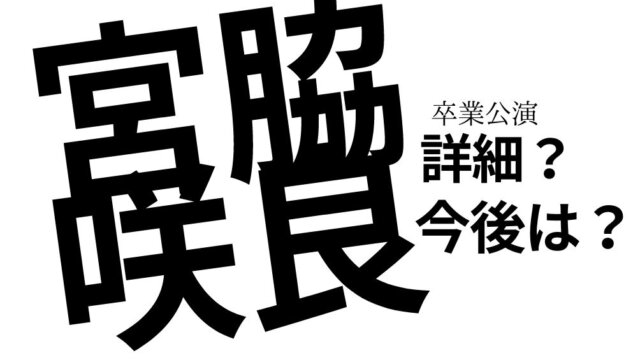 宮脇咲良卒業公演と今後