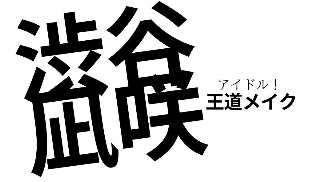 渋谷凪咲の王道アイドルメイク術