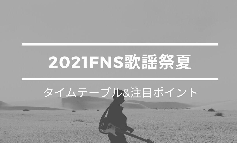 2021FNS音楽祭夏タイムテーブル