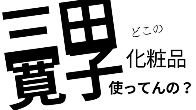 三田寛子 化粧品 美肌 北原美顔