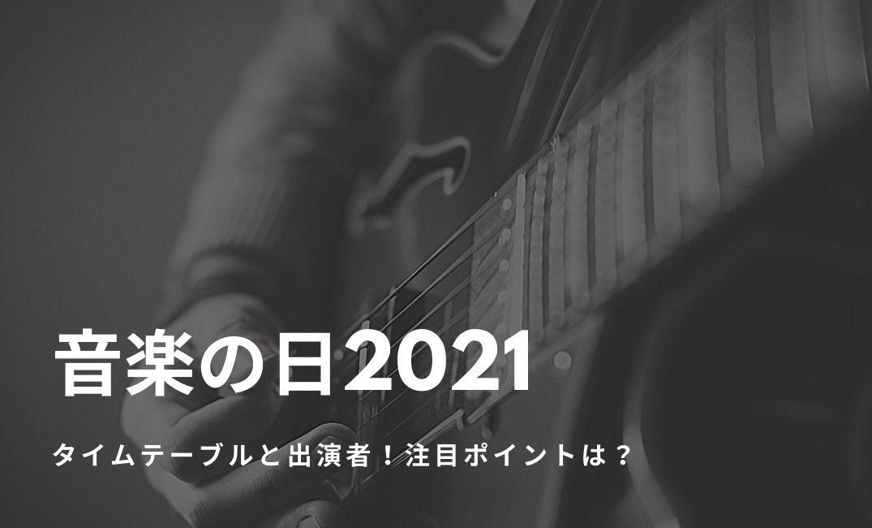 音楽の日2021タイムテーブル 注目ポイント